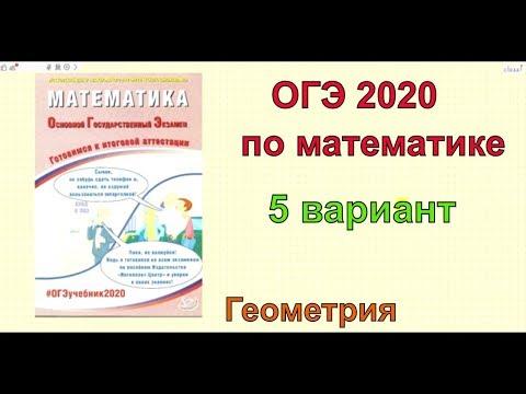 Новые варианты ОГЭ 2020 по математике. 5 вариант. Геометрия.