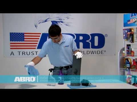 Очиститель концентрат глубокой очистки ABRO PD 320