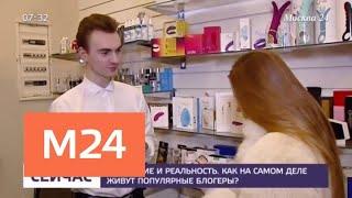 Как на самом деле живут популярные девушки из Instagram - Москва 24
