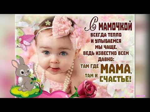 С Днём Матери! Душевное поздравляю!