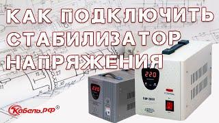 стабилизатор напряжения Leader PS7500SQ-C-25 обзор