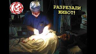 Юрию Спасокукоцкому разрезали живот! Боль ужасная!
