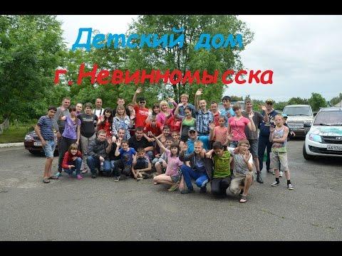 Поездка в детский дом г Невинномысска 4.06.16