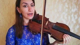 Как играть на скрипке.Уроки скрипки 6.Ведение смычка