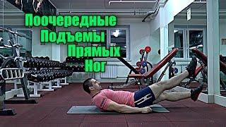 Поочередные подъемы прямых ног. Упражнение на пресс
