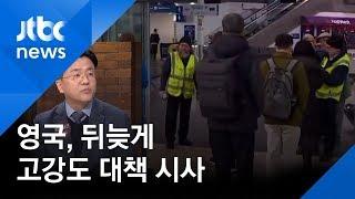 """영국, 뒤늦게 고강도 대책 시사…""""초기 1~2주 놓친 게 큰 영향"""" / JTBC News"""