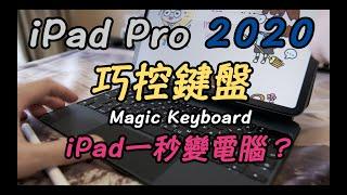【開箱】iPad Pro 2020 Magic Keyboard 真的好用嗎?|巧控鍵盤|全新鍵盤|