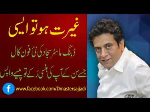 Very Funny Call By Sajjad Dubbing Master