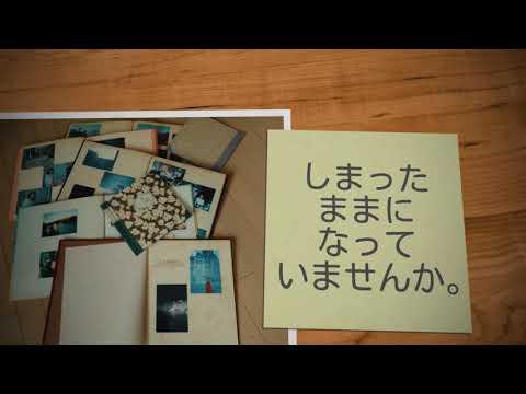 【7月25日】【写真整理セミナー】プリント写真をデジタル化で整理しよう