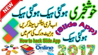 How to hack Slide App Part 2 (2017) Urdu and Hindi