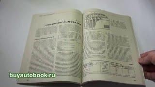 видео Руководство по ремонту автомобилей ГАЗ