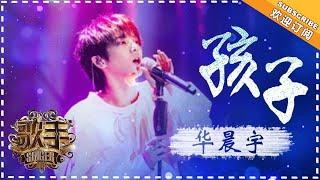 华晨宇 《孩子》-  个人精华《歌手2018》第5期 Singer2018【歌手官方频道】