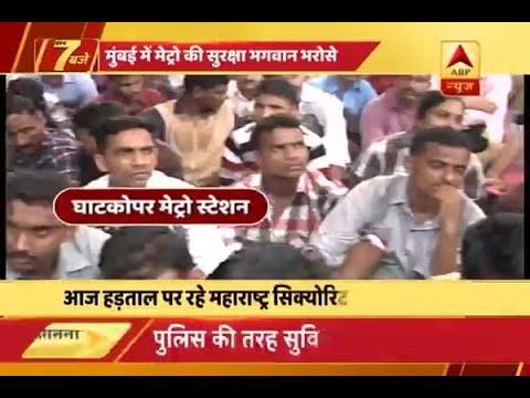 Mumbai: MSF staff go on flash strike at Ghatkopar metro station