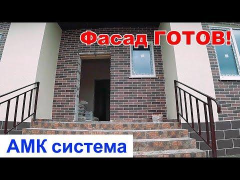 Купить дом в Анапе. АМК система готова. Новый проект А93.