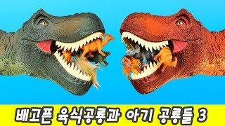 한국어ㅣ배고픈 육식공룡과 아기공룡들 3, 공룡이름 맞추기, 어린이 공룡동화, 컬렉타ㅣ꼬꼬스토이