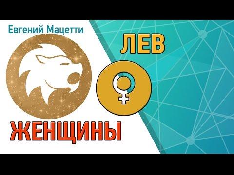 Лев-женщина