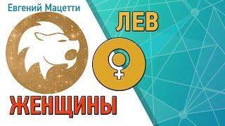 Женщина Лев Характер и сексуальность женщины | стили поведения девушек