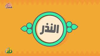 النذر - موشن جرافيك