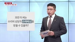생활법률(손해배상, 교통사고)-호남방송(광주 한재덕 변…