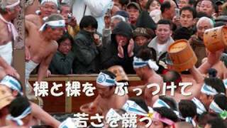 国府宮はだか祭 毎年旧暦の正月の13日に行われます。鳥羽一郎さんのカバ...