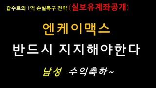 10 12. 시황, 엔케이맥스, 원풍물산, 제일약품, …