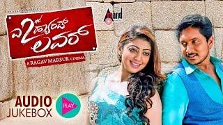 "A 2nd Hand Lover | ""JukeBox"" | Feat. Ajai Rao,Pranitha,Aishwarya,Aneesha Ambros |New Kannada"