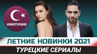 ТОП-9. Новые турецкие сериалы. Лето 2021 Июнь