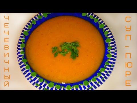 Вопрос: Как приготовить чечевичный суп?