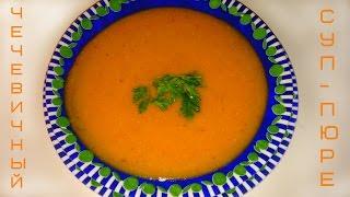 Самый вкусный суп-пюре из красной чечевицы. Чечевичный суп-пюре. Турецкий суп.
