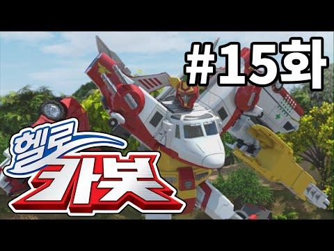 헬로카봇 시즌3 15화 - 사라진 도시가스