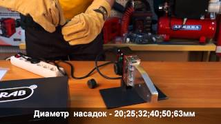 Аппарат для сварки пластиковых труб PRORAB 6403 K(Этот аппарат предназначен для раструбной сварки пластиковых труб и фасонных деталей из различных термопла..., 2013-12-06T09:54:48.000Z)