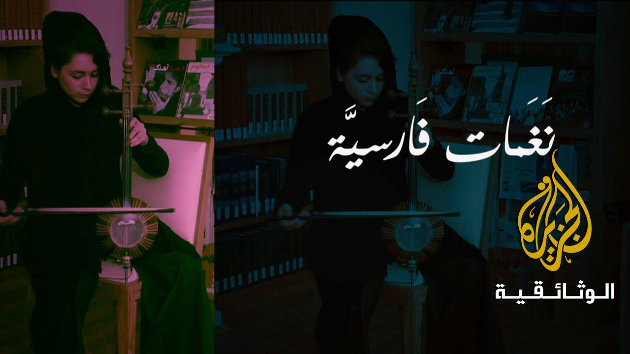 نغمات فارسية - عالم الموسيقى الإيرانية