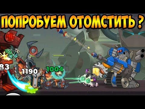 Tower Conquest #64 ТЕРМИН 9000 ПОПЛАТИЛСЯ ЗА ДЕРЗОСТЬ !