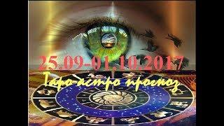 ТАРО-астро прогноз на 25.09-01.10.2017 (ЛЕВ)