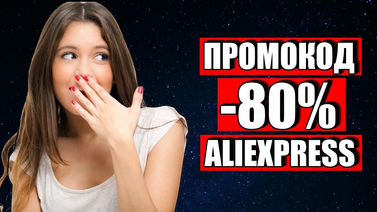 СЕКРЕТНЫЙ ПРОМОКОД АЛИЭКСПРЕСС! товары со скидкой 80%