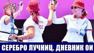 Олимпиада 2020 2021 в Токио Серебро у российских лучниц Самые последние новости олимпийских игр