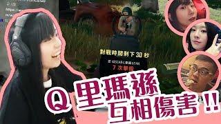 Video 《 月希Tsuki 》正式決裂!!!Q里瑪遜互相傷害!ft.6tan、大魚、Lulu download MP3, 3GP, MP4, WEBM, AVI, FLV Oktober 2018