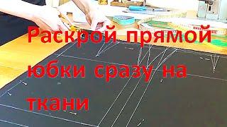 Раскрой прямой юбки сразу на ткани