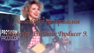 Photodex ProShow  Producer 9.0.3797(установка)------------работа с видео-proshow, Photodex ProShow