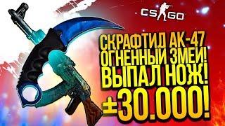 СКРАФТИЛ ОГНЕННЫЙ ЗМЕЙ И ВЫПАЛ НОЖ! + 30 000! - ОТКРЫТИЕ КЕЙСОВ CS:GO