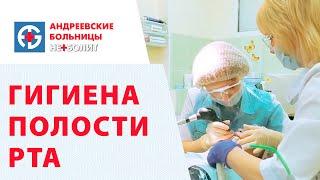 Профессиональная гигиена полости рта. Клиника Неболит(, 2016-07-17T22:41:22.000Z)