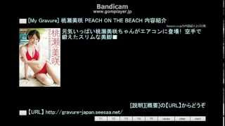 [My Gravure] 桃瀬美咲 PEACH ON THE BEACH 内容紹介 【URL】 http://gr...