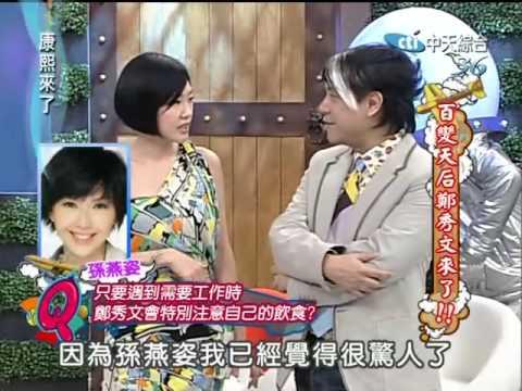 康熙來了20100422(2)S形容鄭秀文如紙片人.號稱最薄女藝人