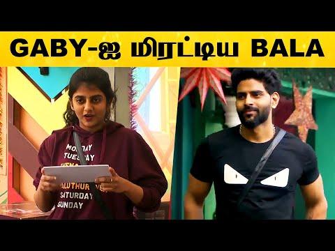 பாலாவுக்கு செக் வைத்த கேபி - கட்டியணைத்து பாராட்டிய ரியோ | Bigg Boss 4 Tamil | Promo 1
