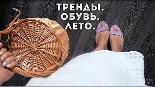 видео Летняя обувь   Женский журнал «Модница»
