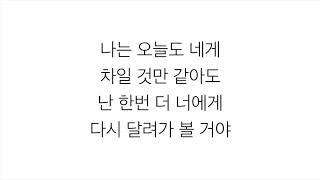 볼빨간사춘기 (頬赤い思春期)-「썸 탈꺼야 SOME」LYRICS 가사 한국어 thumbnail