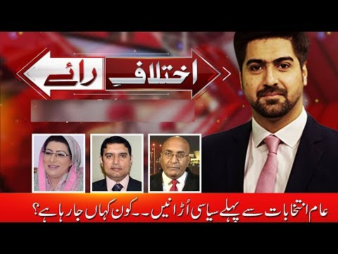 Ikhtelaf E Raae | 11 April 2018 | 24 News HD