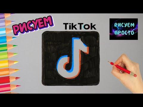 Как нарисовать ЛОГОТИП ПРИЛОЖЕНИЯ ТИК ТОК/603/How to draw a TIK TOK APP LOGO