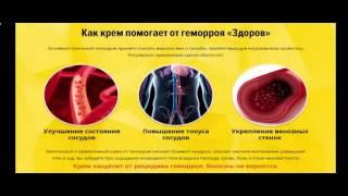 кровяной геморрой