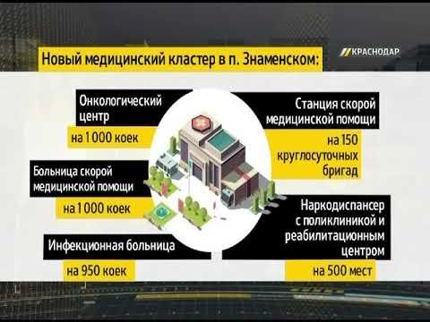 Современный онкологический центр построят под Краснодаром - в поселке Знаменском